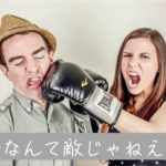 英語学習-ワンパンチ-簡単