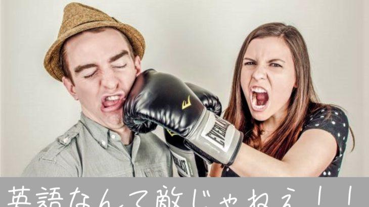 英語なんか敵じゃない。あなたが使っているのは世界一難しい言語だ!【英語学習】