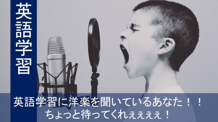 洋楽を使った英語学習