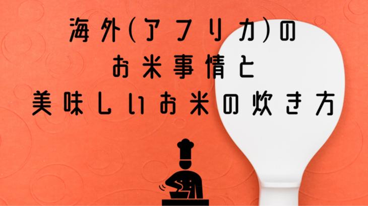 海外(アフリカ)のお米事情と美味しいお米の炊き方【お米】【炊き方】【海外】
